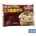 통통만두(고기맛)
