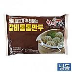 통통만두(갈비맛)